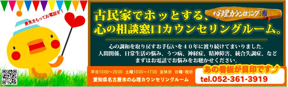 名古屋市の心理カウンセリング(心の悩み相談、カウンセリング、心理療法、臨床心理、カウンセラー)
