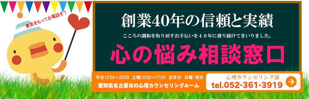 名古屋の心理カウンセリング、悩み相談、カウンセラー心理療法|中川区心理カウンセリング浦
