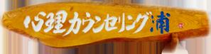 心理カウンセリング浦 名古屋市中川区松葉町1-30-3