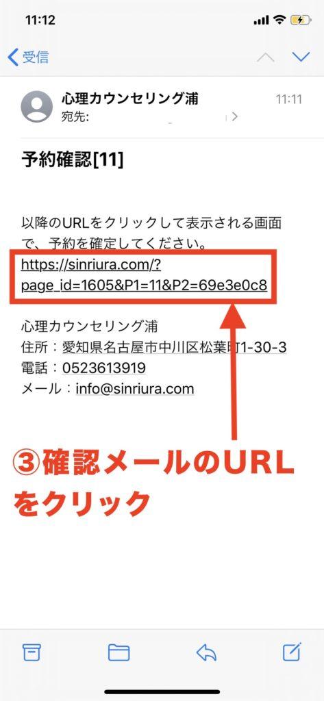 WEB予約の流れ3